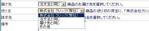 okurinushi.jpg