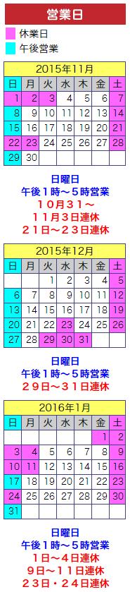 calendar1512.PNG