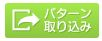 pattern torikomi01.JPG