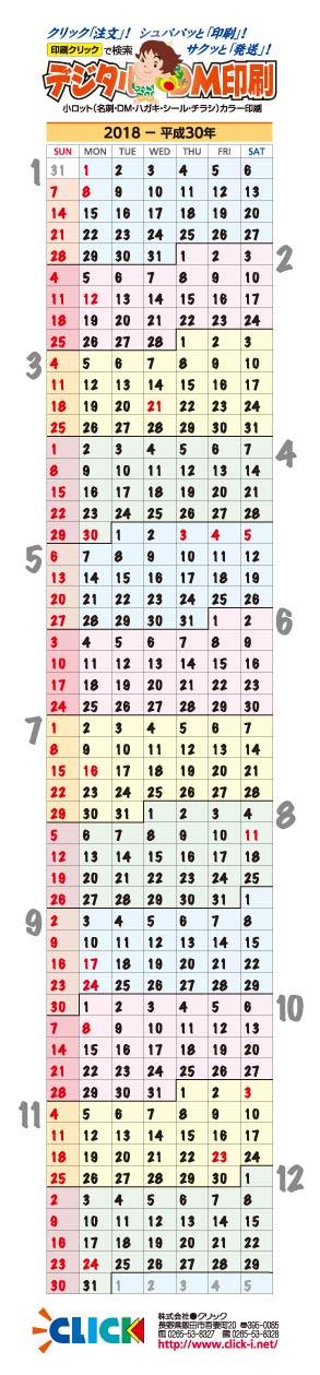 Calendar2018 Click.jpg
