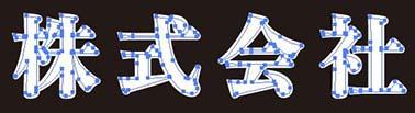 haku shironuki 04.jpg