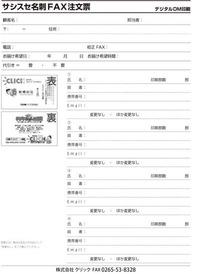 meishicyumonFAX.jpg
