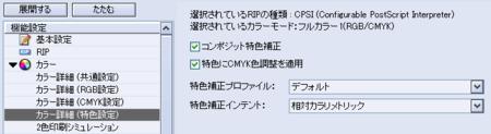 cleartonerconfig01.PNG