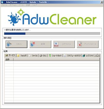 AdwCleaner screen001.jpg