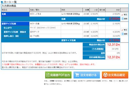 mitsumori_pdf.PNG