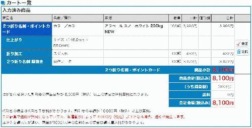 price170106-1.JPG