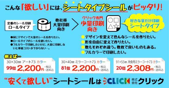 180904-ClickSealbanner01.jpg