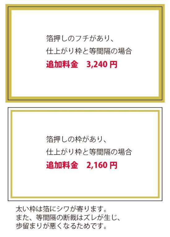 tsuikaryokin-01.jpg