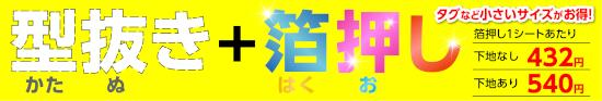 2click-katanuki・hakuoshi-01.jpg