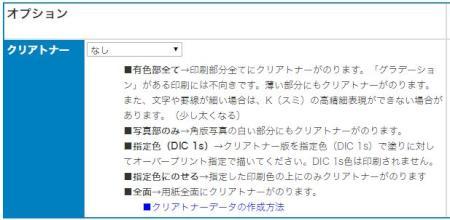 cleartoner190701.JPG