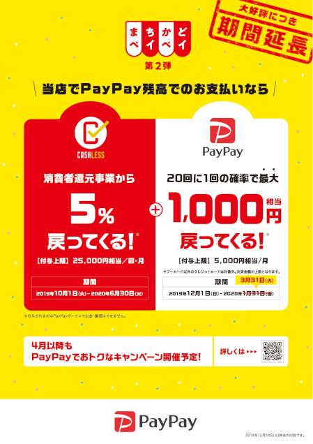 PayPay_machikado_2nd_extension_poster_A4_v.jpg