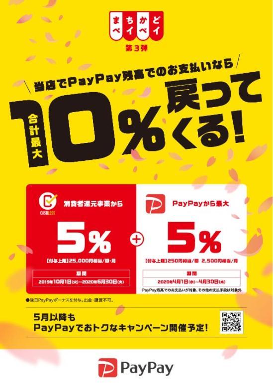 PayPay_machikado_3rd_poster_A4_v.jpg